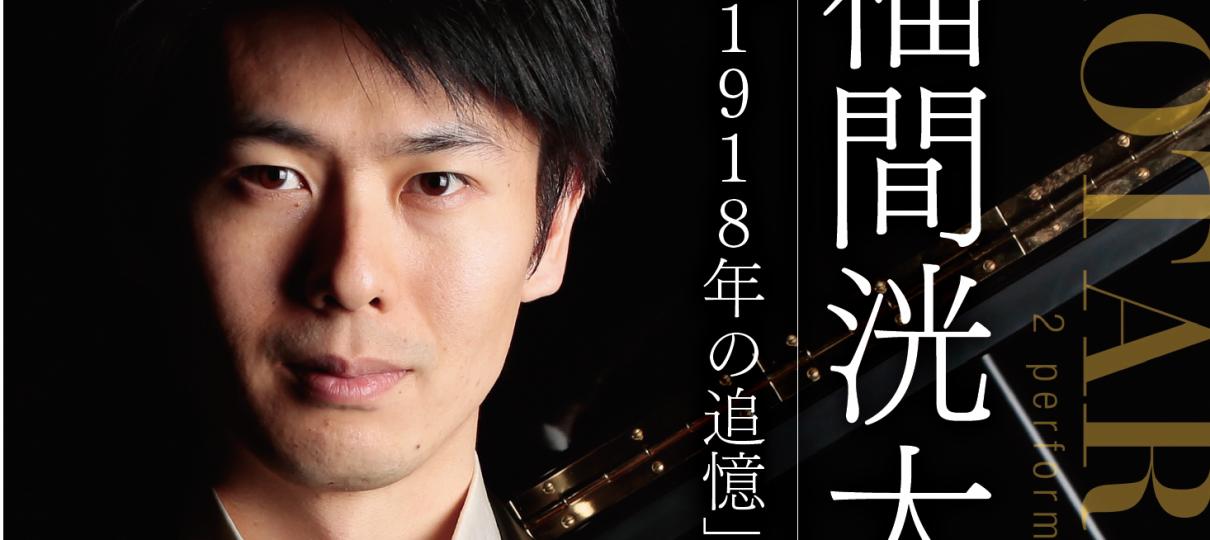 9/22(土) 福間洸太朗 2公演リサイタル