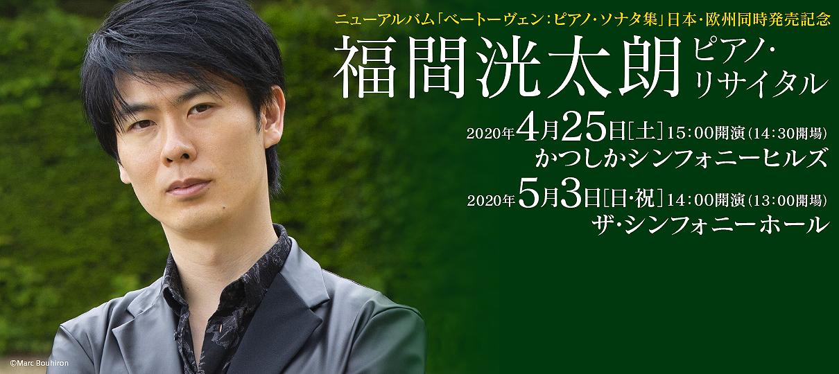 東京公演は2/4へ再延期となりました