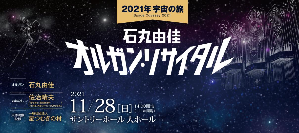 9/25(土)・発売開始!